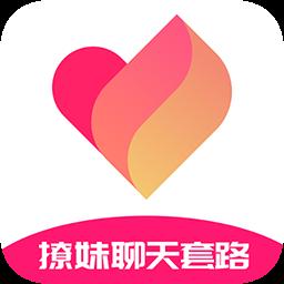 撩妹聊天套路软件app下载_撩妹聊天套路软件app最新版免费下载