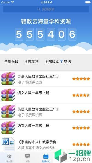 江西省赣教云教学通电视版app下载_江西省赣教云教学通电视版app最新版免费下载