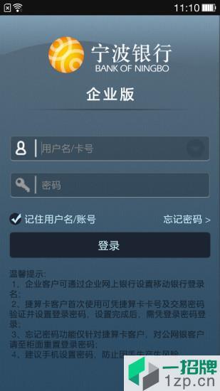 宁波银行企业银行appapp下载_宁波银行企业银行appapp最新版免费下载