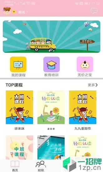 多宝课堂客户端app下载_多宝课堂客户端app最新版免费下载