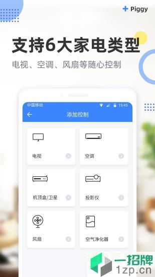 八戒遥控器app