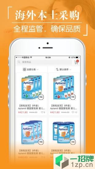 唯你宝贝app下载_唯你宝贝app最新版免费下载