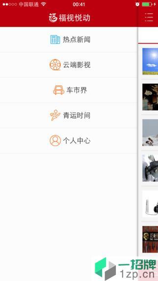 福视悦动app官网下载