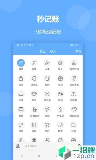 记账精灵appapp下载_记账精灵appapp最新版免费下载