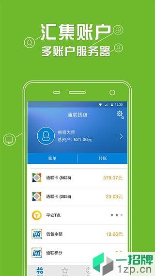 通联钱包大美山东app下载_通联钱包大美山东app最新版免费下载