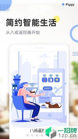 八戒万能遥控器app下载_八戒万能遥控器app最新版免费下载