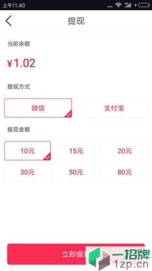 红包段子app下载_红包段子app最新版免费下载