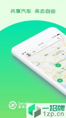zerocar至优出行共享汽车app下载_zerocar至优出行共享汽车app最新版免费下载