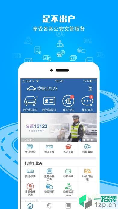 河北交警12123手机appapp下载_河北交警12123手机appapp最新版免费下载