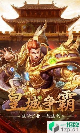 超神之刃app下载_超神之刃app最新版免费下载