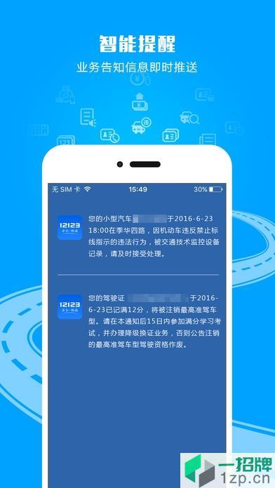 河北12123交管官网下载app
