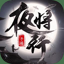 天行道之夜将行app下载_天行道之夜将行app最新版免费下载