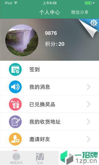 汕头橄榄台今日视线直播app下载_汕头橄榄台今日视线直播app最新版免费下载