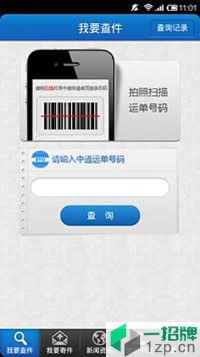 中通快递app官方下载