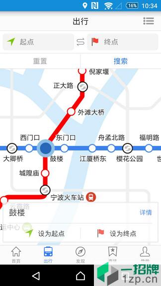 宁波地铁手机支付appapp下载_宁波地铁手机支付appapp最新版免费下载