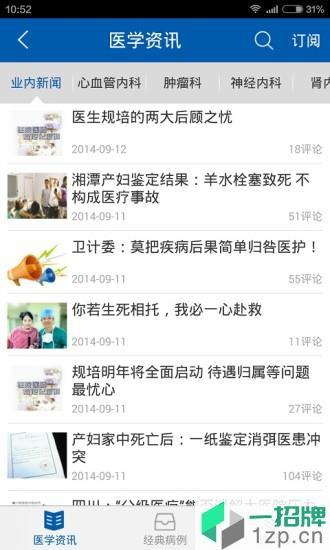 医脉通手机版app下载_医脉通手机版app最新版免费下载