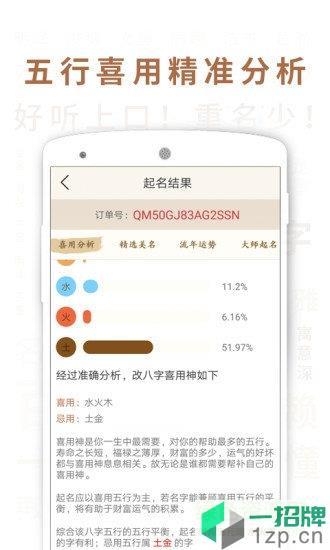 宝宝起名大师软件app下载_宝宝起名大师软件app最新版免费下载