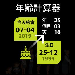 抖音很火的年龄计算器app下载_抖音很火的年龄计算器app最新版免费下载