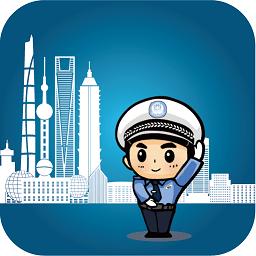 上海交警app一键挪车v4.2.6安卓版