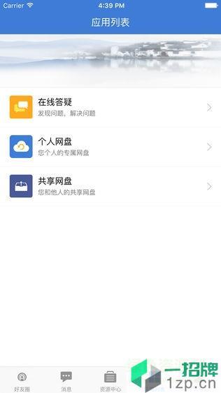 赣教云tv版app