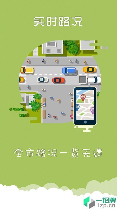 上海交警app一键挪车app下载_上海交警app一键挪车app最新版免费下载