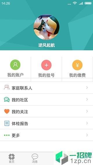 医务通app下载