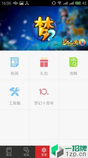 网易游戏助手appapp下载_网易游戏助手appapp最新版免费下载