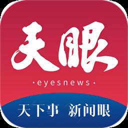 贵州日报天眼新闻客户端app下载_贵州日报天眼新闻客户端app最新版免费下载
