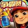 地铁跑酷争霸赛新加坡app下载_地铁跑酷争霸赛新加坡app最新版免费下载
