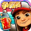 地铁跑酷温哥华中文版app下载_地铁跑酷温哥华中文版app最新版免费下载