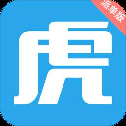 途虎快送最新版本app下载_途虎快送最新版本app最新版免费下载