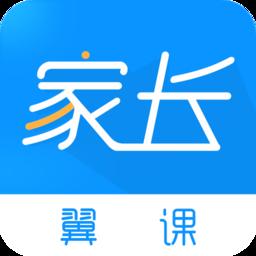 翼课网家长手机版app下载_翼课网家长手机版app最新版免费下载