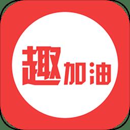 趣加油手机版app下载_趣加油手机版app最新版免费下载
