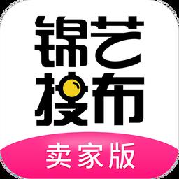 锦艺搜布卖家版app下载_锦艺搜布卖家版app最新版免费下载