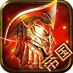 不朽之王果盘最新版app下载_不朽之王果盘最新版app最新版免费下载