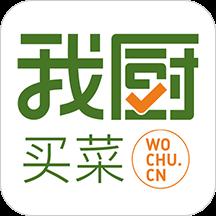 我厨买菜网app下载_我厨买菜网app最新版免费下载