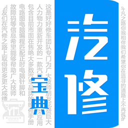 汽修宝典手机版app下载_汽修宝典手机版app最新版免费下载