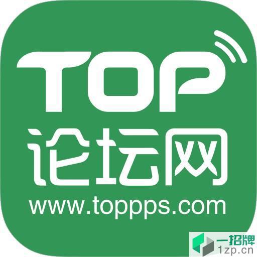 TOP论坛网app下载_TOP论坛网app最新版免费下载
