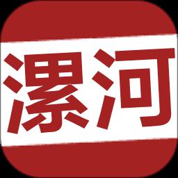 漯河论坛手机客户端app下载_漯河论坛手机客户端app最新版免费下载