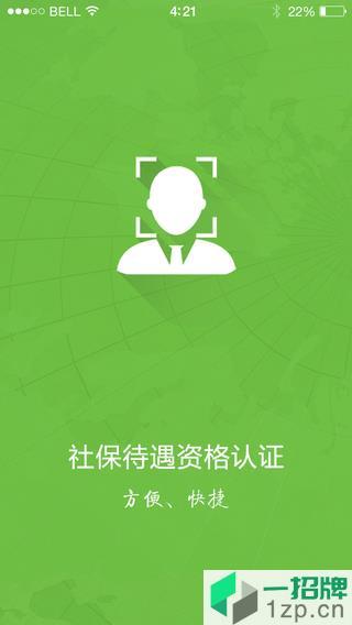 河北老来网社保认证app下载_河北老来网社保认证app最新版免费下载