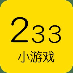 233小游戏刮卡版本极速版app下载_233小游戏刮卡版本极速版app最新版免费下载