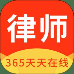 律师365软件app下载_律师365软件app最新版免费下载