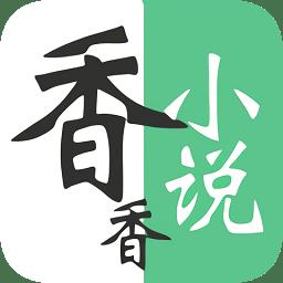 香香小说免费版appapp下载_香香小说免费版appapp最新版免费下载