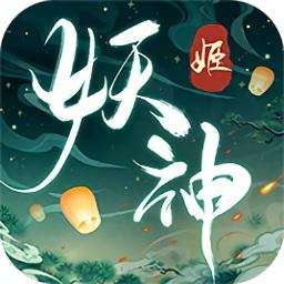 妖神姬之财神高照app下载_妖神姬之财神高照app最新版免费下载