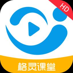格灵课堂免费版app下载_格灵课堂免费版app最新版免费下载