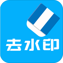 视频去水印破解版app下载_视频去水印破解版app最新版免费下载