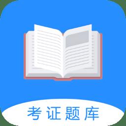 证通天下app下载_证通天下app最新版免费下载