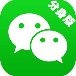 2020手机微信分身版免费版v6.5.7安卓版