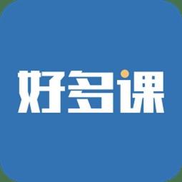 好多课(技能学习)app下载_好多课(技能学习)app最新版免费下载