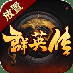 放置群英传手游app下载_放置群英传手游app最新版免费下载